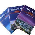 《中国企业文化年鉴》(2007-2008)卷