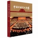 《中国企业文化年鉴》2011-2012卷