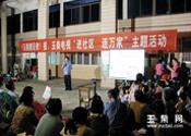 """《玉柴建设者》、玉柴电视台""""进社区 连万家""""主题活动走进东华小区"""