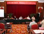 """全国第21期""""高级企业文化师国家职业资格认证培训班""""(图片)"""