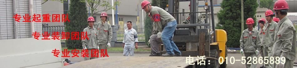 起重搬运,北京起重搬运,北京起重搬运公司
