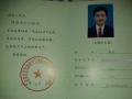 信息部认证证书