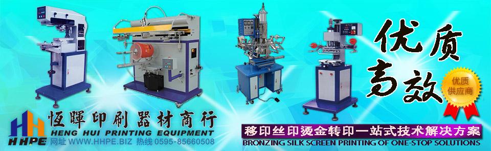 泉州晋江恒晖产物导航、移印机、丝印机、烫金机、热转印机、