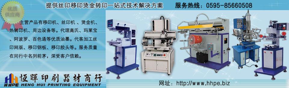 泉州晋江恒晖印刷器材商行、晋江移印机、石狮移印机、安海移印机