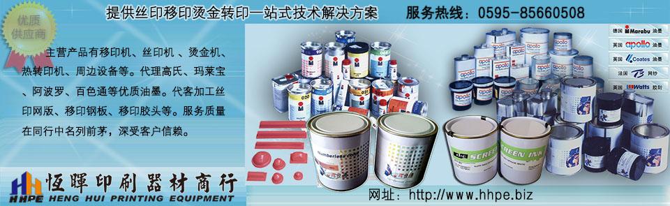 泉州晋江恒晖印刷器材、移印机、丝印机、烫金机、热转印机、油墨