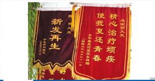 广州锦旗制作 旗子 答谢锦旗