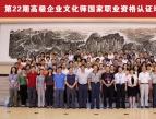 第22期高级企业文化师国家职业资格认证培训班