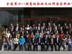 第十八期高级企业文化师国家职业资格认证