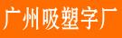 http://img.ev123.com/pic/ev_user_module_content_tmp/2013_01_05/tmp1357382676_s.jpg