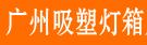 http://img.ev123.com/pic/ev_user_module_content_tmp/2013_01_05/tmp1357382826_s.jpg