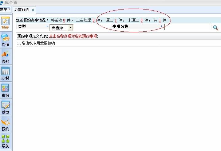 东莞税企通发票核销操作流程
