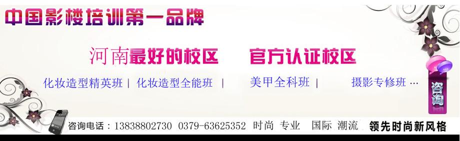 中国影楼培训第一品牌