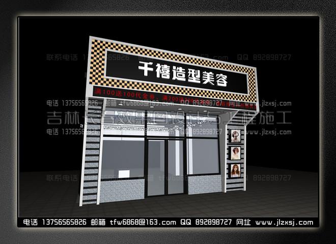 【长春美容美发店店面门脸招牌设计装修