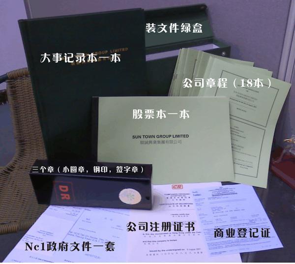 昆明办香港公司