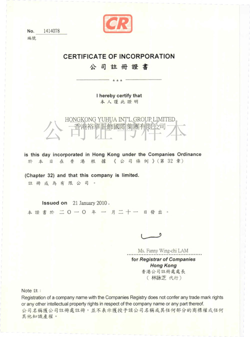 云南香港商标注册