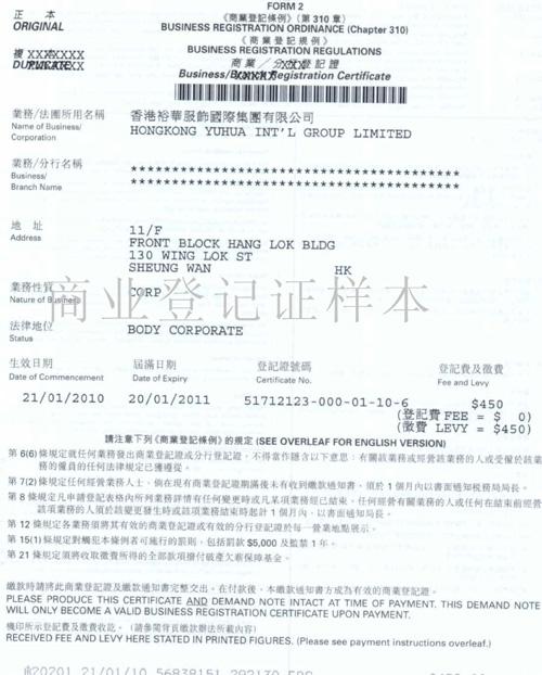 云南�k香港公司