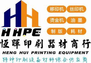 泉州�x江恒��印刷器材-移印�C-�z印�C-�C金�C-�徂D印�C