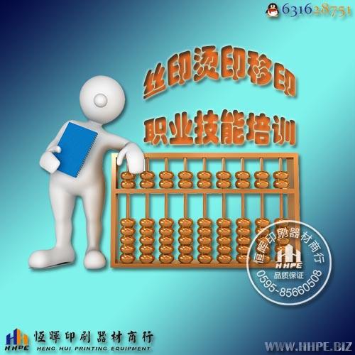 移印机 丝印机 烫金机 热转印机 泉州晋江石狮 技能培训
