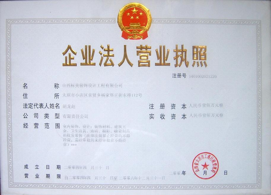 山西省太原市工商行政管理局-企业营业执照