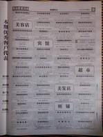 堂堂传媒商铺版9